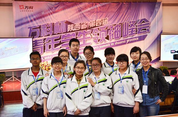 我校在陕西省第四届青年学生领袖峰会斩获佳绩