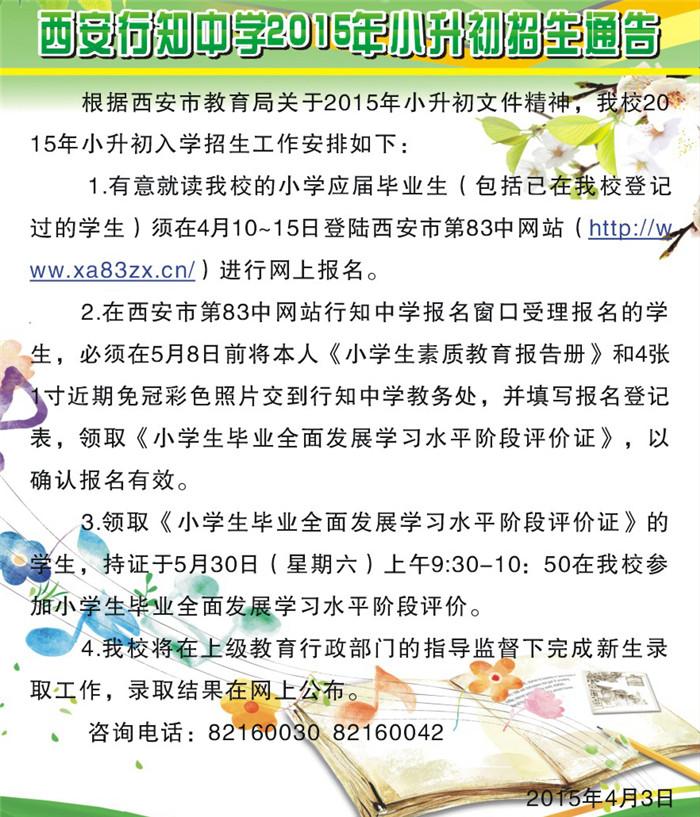 西安行知中学2015年小升初招生公告