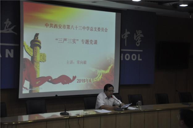 """我校党总支开展""""三严三实""""主题教育活动"""