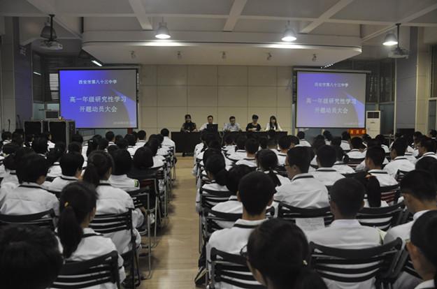 高一年级举行研究性学习课程动员大会