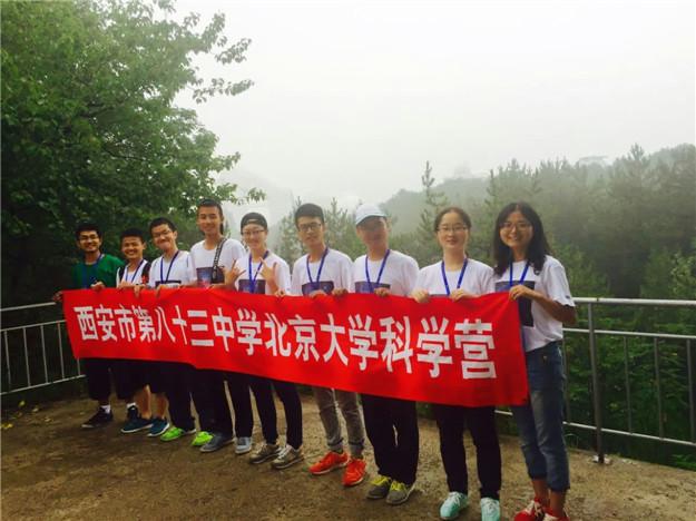 我校师生的北京大学科学营之旅