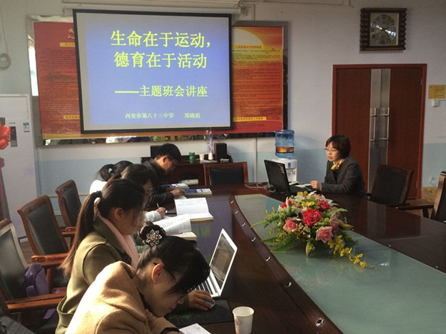 83中德育处郑晓娟副主任给宜君教师做专题讲座