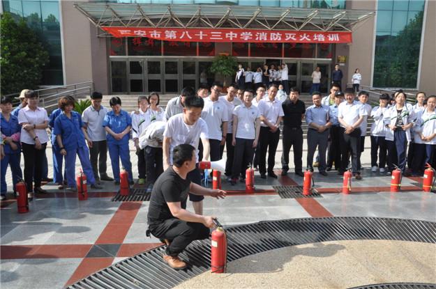 我校对师生进行消防灭火培训