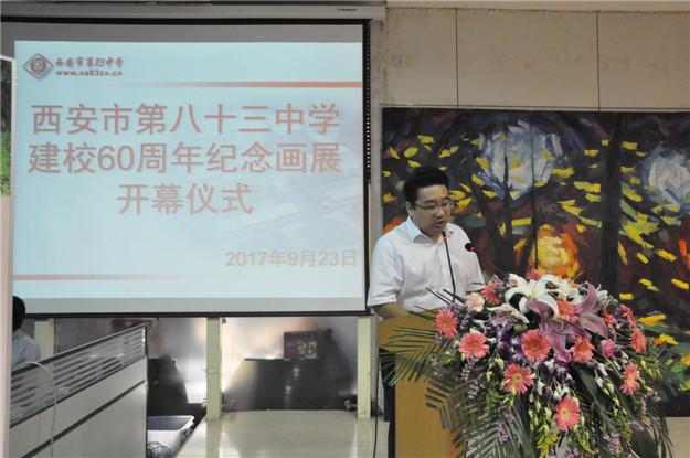 """庆祝""""西安市第八十三中学建校60周年纪念画展""""顺利开幕"""