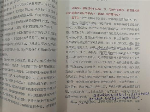 民进新城工委83中支部开展学习十九大精神专题活动