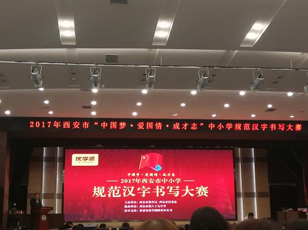 祝贺我校学生获得西安市第四届规范汉字书写大赛优胜奖