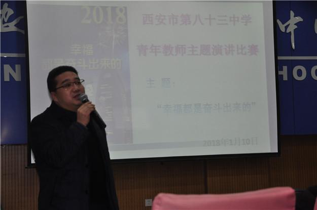 我校2018年青年教师基本功大赛之演讲比赛成功举行
