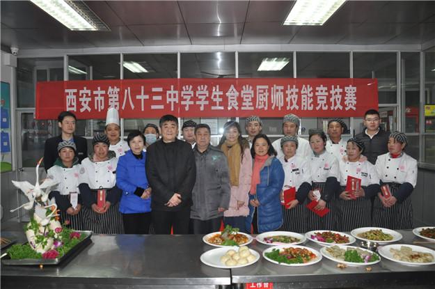 学校食堂举办第一届厨师技能竞技赛