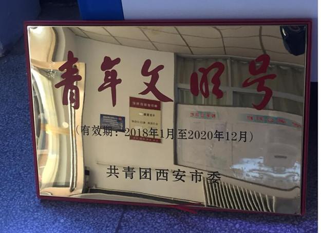 """我校团委喜获西安市""""青年文明号""""称号"""
