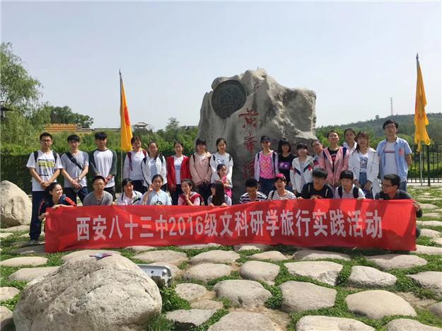 我校高二文科学生前往黄陵开展研学活动