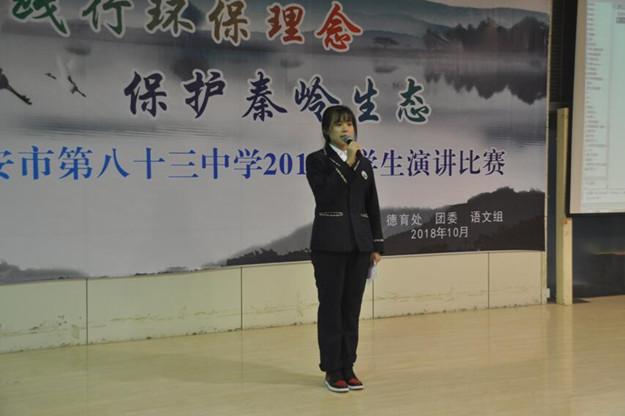 """我校举行""""践行生态理念,保护秦岭生态""""学生演讲比赛"""