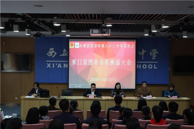 共青团西安市第八十三中学委员会第十一届委员换届大会隆重举行