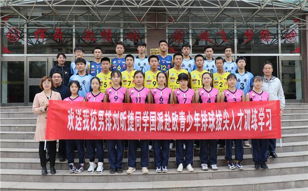 我校男子排球队员刘昕捷同学赴欧洲参加国家男子排球青少年拔尖人才学训