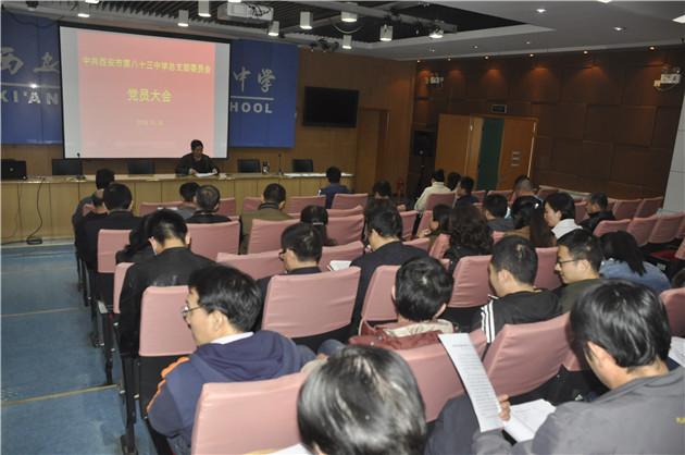 中共西安市第八十三中学总支部委员会召开本学期第二次党员大会