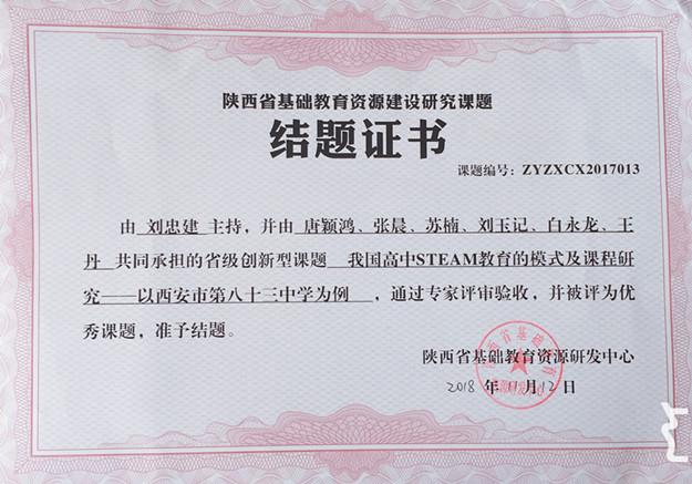 我校刘忠建校长、何月玲老师分别主持的陕西省教育资源创新课题荣获省级优秀课题