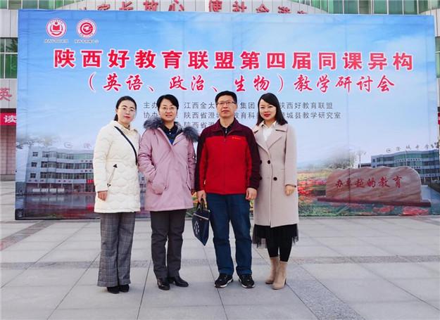 我校余澄、赵宁两位老师在好教育联盟赛教活动中喜获一、三等奖