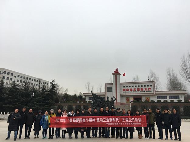 中共西安市第八十三中学总支部委员会组织党员干部赴渭华起义纪念馆开展主题党日活动