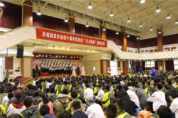 我校隆重举行庆祝改革开放40周年暨纪念12・9运动歌咏比赛