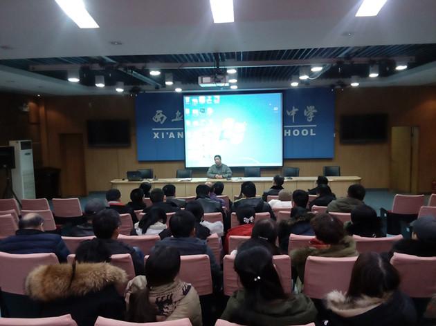中共西安市第八十三中学总支部委员会组织全体党员干部收看《一抓到底正风纪》专题片