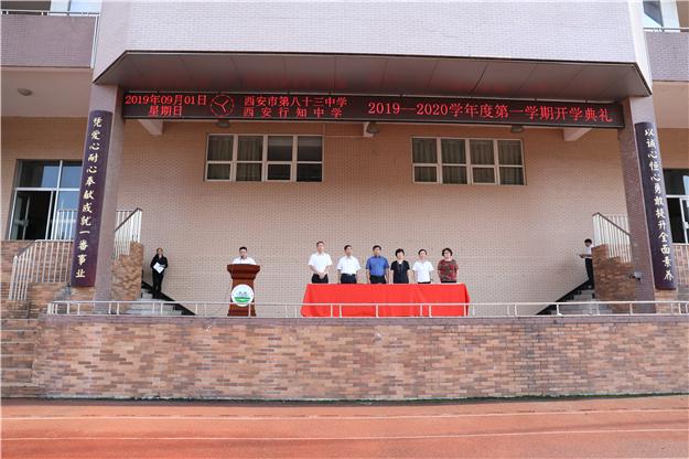 西安市第八十三中学、西安行知中学2019-2020学年度第一学期开学典礼隆重举行