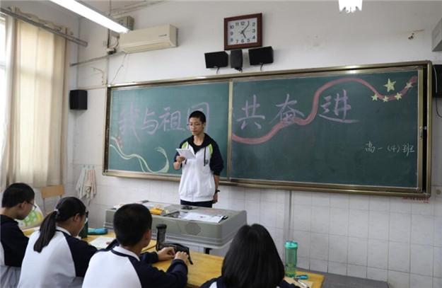 """我校高一年级团支部举行""""我与祖国共奋进""""主题团会"""