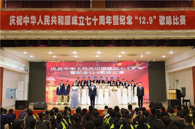 """我校隆重举行庆祝中华人民共和国成立七十周年暨纪念""""12・9运动""""歌咏比赛"""