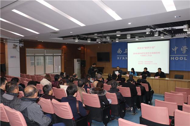 """西安市""""春笋计划""""2018-2019学年度学员课题答辩工作会在我校举办"""