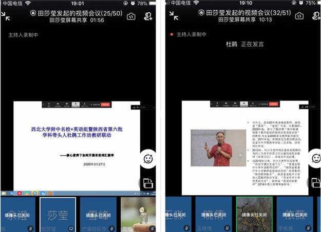 """刘少文老师受邀参加西北大学附中""""名校+""""在线研讨活动"""