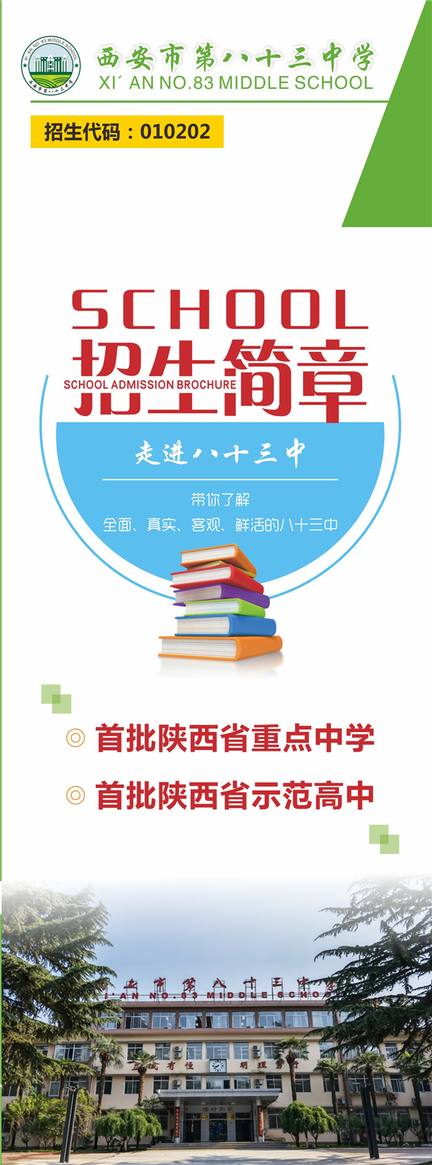 西安市第八十三中学2021招生简章